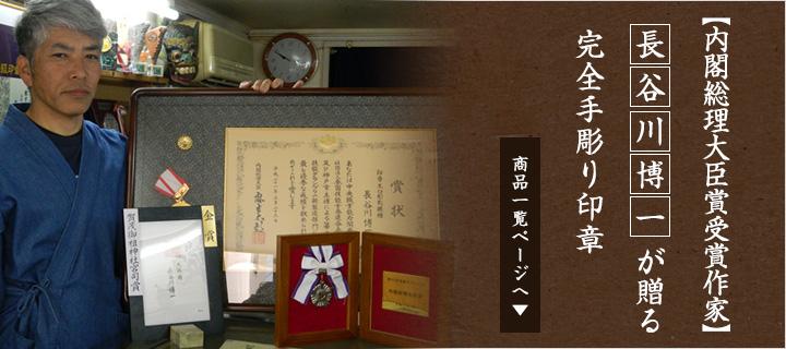 内閣総理大臣賞受賞作家の長谷川尋洋が贈る完全手彫り印章